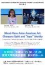 IIOS_Flyer_LauraKina_Okinawa_2